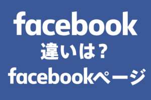 facebookとfacebookページ