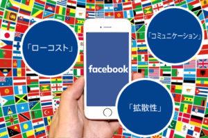 facebookページの3つのメリット。「ローコスト」、「コミュニケーション」、「拡散性」