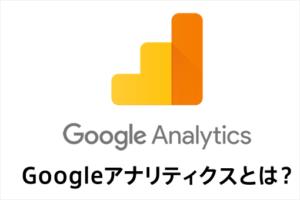 アクセス解析ツールGoogle Analyticsとは?