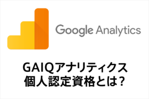 Google アナリティクス個人認定資格(IQ)について
