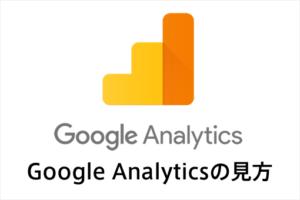 Google Analyticsの見方〜直帰率とセッション数について〜