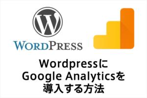 WordPressにGoogle Analyticsを導入する方法
