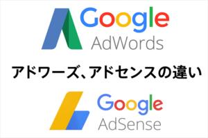 Googleアドワーズとアドセンスの違い