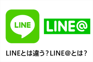 LINEとLINE@の違い