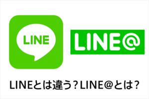 LINEとは違う?LINE@(ラインアット)とは