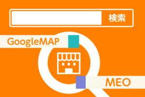 まずはGoogleMAPに店舗を登録