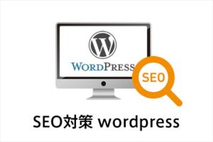 WordpressにおけるSEO対策