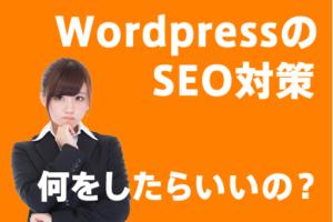何から始める?WordpressのSEO対策