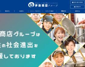 伊藤商店グループ様 採用サイト