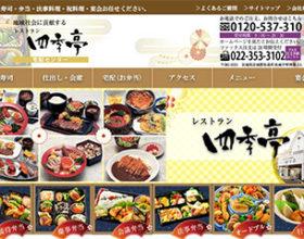 レストラン四季亭様 宅配ご注文サイト