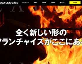 株式会社 Neo Universe様