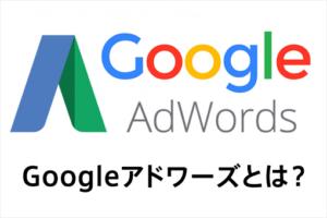 Google Adwordsとは?その活用法は?