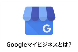 見たい人に見てもらえる対策を!Googleマイビジネスとは?