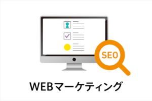 Webマーケティグとは?まずは抑えたいWebマーケティグの基礎知識
