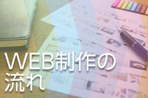 web制作会社と話ができるようにwebサイトの制作の流れを知ろう